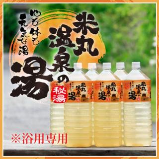 米丸温泉の湯